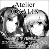 Atelier OXALIS