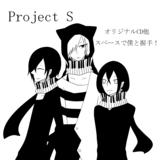 プロジェクトS