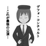 デフォ・コンチェルト