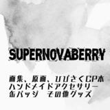 SUPERNOVABERRY