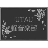 UTAU軽音楽部